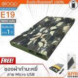 ส่วนลด Eloop E19 Power Bank 18 000 Mah สีลายทหาร ฟรี ซองกำมะหยี่ นนทบุรี