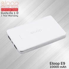 ราคา Eloop รุ่น E9 แบตสำรอง Power Bank ความจุ 10000Mah ฟรีสายชาร์จ Micro Usb รับประกัน 1 ปี ออนไลน์ กรุงเทพมหานคร