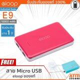 ซื้อ Eloop E9 Power Bank 10000Mah สีชมพู นนทบุรี