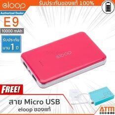 ราคา Eloop E9 Power Bank 10000Mah สีชมพู ถูก