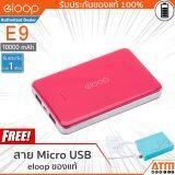 ซื้อ Eloop E9 Power Bank 10000Mah สีชมพู ฟรี Micro Usb Charging Cable Eloop ออนไลน์