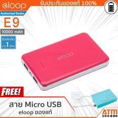 ซื้อ Eloop E9 Power Bank 10000Mah สีชมพู ฟรี Micro Usb Charging Cable ใหม่