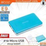 ขาย Eloop E9 Power Bank 10000Mah สีฟ้า ใน นนทบุรี