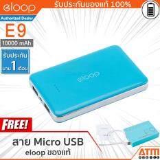 ส่วนลด สินค้า Eloop E9 Power Bank 10000Mah สีฟ้า