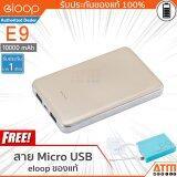 โปรโมชั่น Eloop E9 Power Bank 10000Mah สีทอง ฟรี Micro Usb Charging Cable