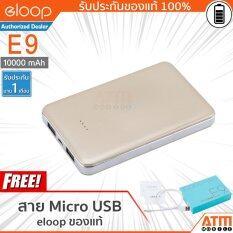 ราคา Eloop E9 Power Bank 10000Mah สีทอง ฟรี Micro Usb Charging Cable ออนไลน์ นนทบุรี