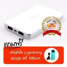 ซื้อ Eloop E9 Powerbank แบตสำรอง 10000Mah Li Polymer แถมฟรี สายชาร์จ Eloop แท้ ถูก Thailand