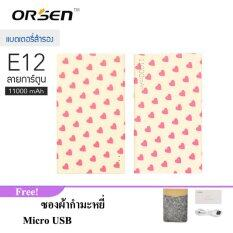 ราคา Eloop Orsen E12 Orsen 11000Mah ลายการ์ตูน แถมซองกำมะหยี่ เป็นต้นฉบับ