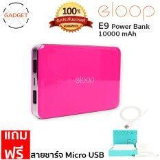 ขาย ซื้อ Eloop Power Bank 10000Mah รุ่น E9 ฟรี สายชาร์จ Micro Usb