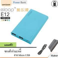 ความคิดเห็น Eloop Power Bank 11000Mah แบตเตอรี่สำรอง รุ่น E12