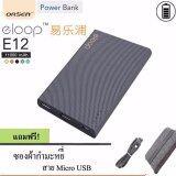 ซื้อ Eloop Power Bank 11000Mah แบตเตอรี่สำรอง รุ่น E12 Black