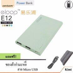 ราคา Eloop Power Bank 11000Mah แบตเตอรี่สำรอง รุ่น E12 สีเขียว Eloop เป็นต้นฉบับ