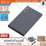 ขาย ซื้อ Eloop Power Bank 11000Mah รุ่น E12 สีดำ ฟรี ซองกำมะหยี่ นนทบุรี