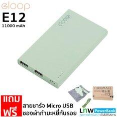 ขาย Eloop Power Bank 11000Mah รุ่น E12 สีเขียว ฟรี ซองกำมะหยี่ Eloop เป็นต้นฉบับ