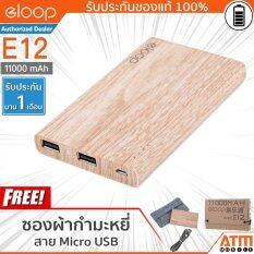 ขาย Eloop Power Bank 11000Mah รุ่น E12 สีลายไม้ ฟรี ซองกำมะหยี่ Eloop ผู้ค้าส่ง