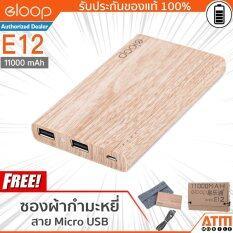 ขาย Eloop Power Bank 11000Mah รุ่น E12 สีลายไม้ ฟรี ซองกำมะหยี่ ออนไลน์ นนทบุรี