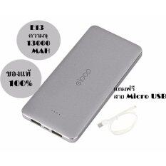 Eloop แบตสำรอง Power Bank 13000 Mah รุ่น E13 ของแท้ 100 แถมฟรี สายMicro Usb 1เส้น ใหม่ล่าสุด