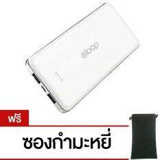 ขาย Eloop Power Bank 13000Mah รุ่น E13 White แถมฟรี ซองกำมะหยี่ ออนไลน์ ไทย