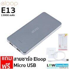 ราคา Eloop Power Bank 13000Mah รุ่น E13 สีดำ Eloop ไทย