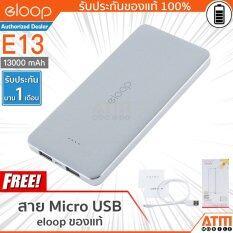 ราคา Eloop Power Bank 13000Mah รุ่น E13 สีเทา นนทบุรี