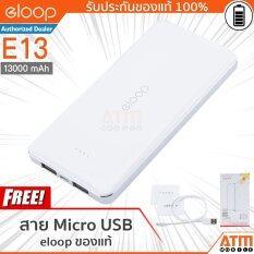 ซื้อ Eloop Power Bank 13000Mah รุ่น E13 สีขาว ออนไลน์