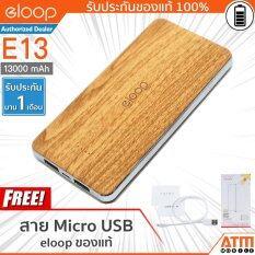 ราคา Eloop Power Bank 13000Mah รุ่น E13 สีน้ำตาลลายไม้ ใหม่ล่าสุด