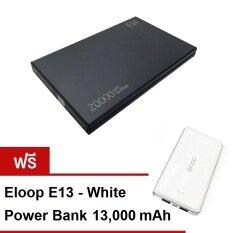 ซื้อ Eloop Power Bank 20 000 Mah รุ่น E14 สีดำ แถมฟรี Eloop แบตสำรอง 13 000 Mah รุ่น E13 สีขาว Eloop ออนไลน์