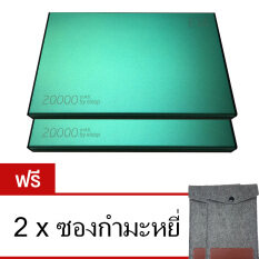 ราคา Eloop Power Bank 20000Mah รุ่น E14 แพ็คคู่ สีเขียว ฟรี ซองกำมะหยี่