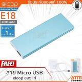 โปรโมชั่น Eloop Power Bank 4000Mah รุ่น E18 Blue Eloop
