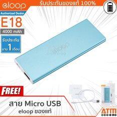 โปรโมชั่น Eloop Power Bank 4000Mah รุ่น E18 Blue ใน นนทบุรี