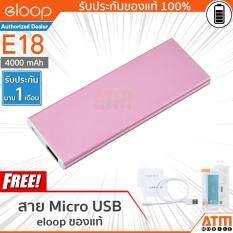 โปรโมชั่น Eloop Power Bank 4000Mah รุ่น E18 Pink ถูก