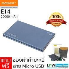 Eloop Power Bank รุ่น E14 แบตเตอรี่สำรอง 20000Mah ฟรี ซองกำมะหยี่ เป็นต้นฉบับ