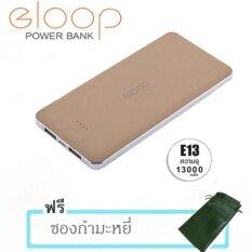 Eloop Powerbank 13000Mah รุ่น E13 แท้ เป็นต้นฉบับ
