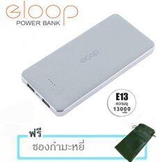 ขาย Eloop Powerbank 13000Mah รุ่น E13 แท้ ถูก กรุงเทพมหานคร