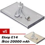 ทบทวน Eloop Powerbank 20000 Mah รุ่น E14 สีเงิน แถมฟรี Eloop E14 สีทอง Eloop