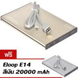 ราคา Eloop Powerbank 20000 Mah รุ่น E14 สีทอง แถมฟรี Eloop E14 สีเงิน Eloop