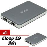 ซื้อ Eloop Powerbank แบตเตอรี่สำรอง รุ่น E9 10000 Mah สีดำ ฟรี Eloop E9 สีดำ ใหม่ล่าสุด