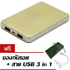 ซื้อ Eloop Powerbank แบตเตอรี่สำรอง รุ่น E9 10000 Mah สีทอง ฟรี ซองกันรอยคละสี สาย Usb 3 In 1 Eloop