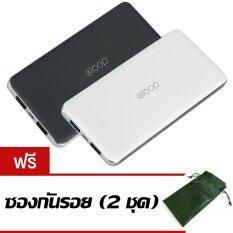 Eloop Powerbank  รุ่น E13 13000 mAh 2 เครื่อง - สีขาว+ดำ (ฟรี ซองกันรอยคละสี 2 ซอง)