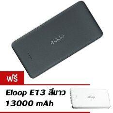Eloop Powerbank  รุ่น E13 13000 mAh - สีดำ (ฟรี Eloop E13 - สีขาว)