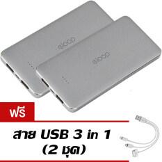 Eloop Powerbank  รุ่น E13 13000 mAh - สีเทา (ฟรี สาย USB 3 in 1) 2 ชุด