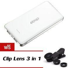 ขาย Eloop Powerbank รุ่น E13 13000 Mah สีขาว ฟรี Clip Lens 3 In 1 สีดำ ใน กรุงเทพมหานคร
