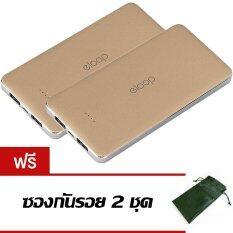 Eloop Powerbank  รุ่น E13 13000 mAh - สีทอง (ฟรี ซองกันรอย - คละสี) 2 ชุด