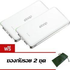 Eloop Powerbank รุ่น E13 13000 Mah White ฟรี ซองกันรอย คละสี 2 ชุด กรุงเทพมหานคร