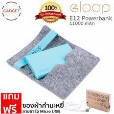 โปรโมชั่น Eloop รุ่น E12 Power Bank 11000Mah ฟรี ซองกำมะหยี่ สายชาร์จ Micro Usb