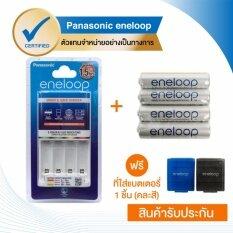 Eneloop Panasonic Smart Quick Charger แท่นชาร์จ With ถ่านชาร์จ Eneloop 800 Mah Aaa X 4 Pcs รุ่น Bq Cc55T Bk 4Mcce 4St ใหม่ล่าสุด