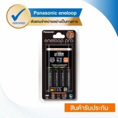 Panasonic Smart & Quick Charger with 3-color LED with eneloop Pro AA Battery Set of 4 รุ่น K-KJ55HCC40T (Black)