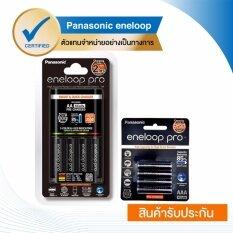 ขาย Eneloop Panasonic Smart Quick Charger With Eneloop Pro Aa X 4Pcs Aaa X 4Pcs รุ่น K Kj55Hcc40T Bk 4Hcce 4Bt ราคาถูกที่สุด