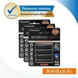ราคา Eneloop Pro 2 550 Mah Rechargeable Battery ถ่านชาร์จ Aa X 12Pcs Black รุ่น Bk 3Hcce 4Bt X 3 Pack 4 ก้อน Pack เป็นต้นฉบับ Eneloop
