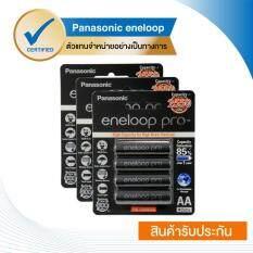 Eneloop Pro 2 550 Mah Rechargeable Battery ถ่านชาร์จ Aa X 12Pcs Black รุ่น Bk 3Hcce 4Bt X 3 Pack 4 ก้อน Pack ใน กรุงเทพมหานคร